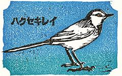 Hakusekirei, 2002; Woodblock print